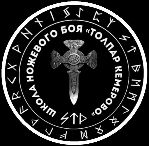 Логотип школы ножевого боя Толпар в городе Кемерово
