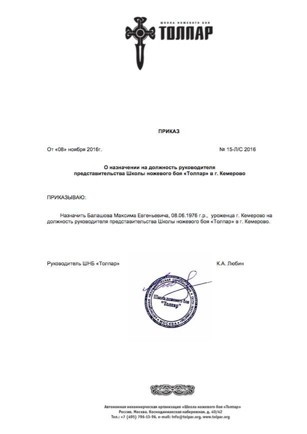 Приказ на назначение Балашова М.Е руководителем филиала школы ножевого боя в Кемерово