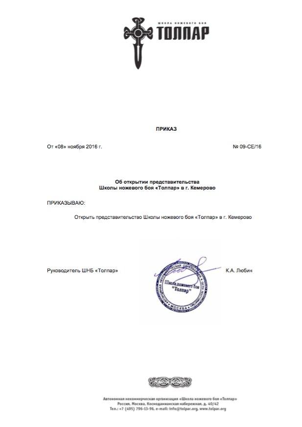 Приказ на открытие филиала ШНБ Топар в Кемерове