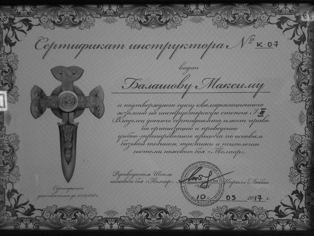 Сертификат Балашова М.Е на право вести инструкторскую деятельность в школе ножевого боя Толпар